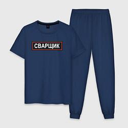 Пижама хлопковая мужская Сварщик цвета тёмно-синий — фото 1