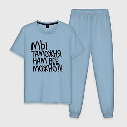 Пижама хлопковая мужская Мы таможня нам всё можно!!! цвета мягкое небо — фото 1