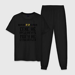 Пижама хлопковая мужская Brazzers секс не предлагать, могу не отказаться цвета черный — фото 1