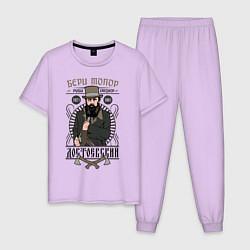 Пижама хлопковая мужская Достоевский: бери топор цвета лаванда — фото 1