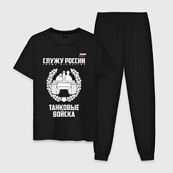 Пижама хлопковая мужская Танковые войска цвета черный — фото 1