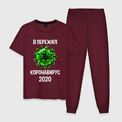 Пижама хлопковая мужская Пережил коронавирус 2020 цвета меланж-бордовый — фото 1