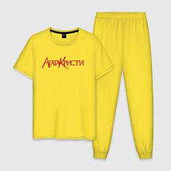 Пижама хлопковая мужская Агата Кристи Лого цвета желтый — фото 1