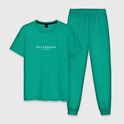 Пижама хлопковая мужская До свадьбы на живот цвета зеленый — фото 1