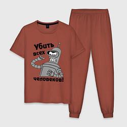 Пижама хлопковая мужская BENDER убить всех человеков! цвета кирпичный — фото 1