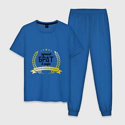 Пижама хлопковая мужская Лучший брат в мире цвета синий — фото 1