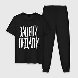 Пижама хлопковая мужская Зацени педали цвета черный — фото 1