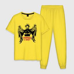 Пижама хлопковая мужская Король и Шут цвета желтый — фото 1