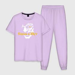 Пижама хлопковая мужская Король и Шут цвета лаванда — фото 1