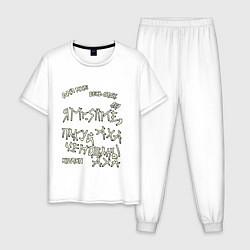 Пижама хлопковая мужская Mr Slime цвета белый — фото 1
