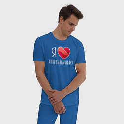 Пижама хлопковая мужская Я люблю Новокуйбышевск цвета синий — фото 2