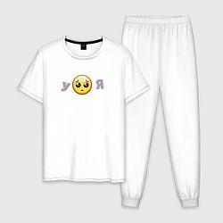 Пижама хлопковая мужская Еще позлись пожалуйста цвета белый — фото 1