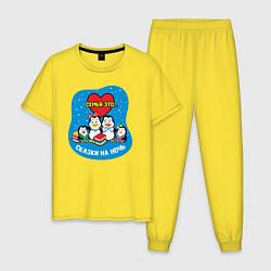 Пижама хлопковая мужская Пингвины Семья это цвета желтый — фото 1