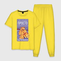 Пижама хлопковая мужская Кот качок - мотивирующая фраза цвета желтый — фото 1