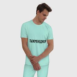 Пижама хлопковая мужская Тыжменеджер цвета мятный — фото 2