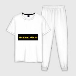 Пижама хлопковая мужская Тыждизайнер цвета белый — фото 1