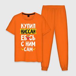 Пижама хлопковая мужская Купил Ниссан ебсь с ним сам цвета оранжевый — фото 1