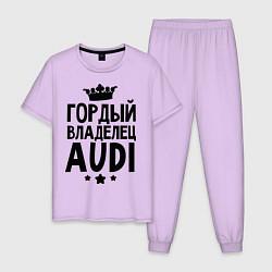 Пижама хлопковая мужская Гордый владелец Audi цвета лаванда — фото 1