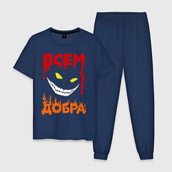 Пижама хлопковая мужская Всем добра цвета тёмно-синий — фото 1