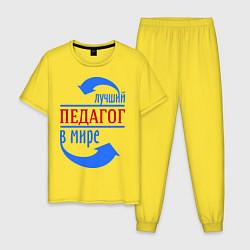 Пижама хлопковая мужская Лучший педагог в мире цвета желтый — фото 1