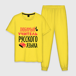 Пижама хлопковая мужская Учитель русского языка цвета желтый — фото 1