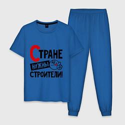 Пижама хлопковая мужская Стране нужны строители цвета синий — фото 1