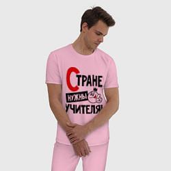 Пижама хлопковая мужская Стране нужны учителя цвета светло-розовый — фото 2