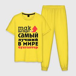 Пижама хлопковая мужская Так выглядит бухгалтер цвета желтый — фото 1