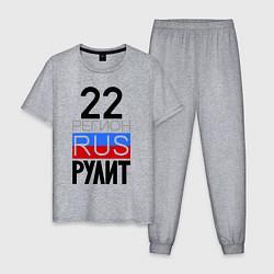 Пижама хлопковая мужская 22 регион рулит цвета меланж — фото 1