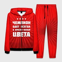 Костюм мужской Красно-белые чемпионы цвета 3D-черный — фото 1