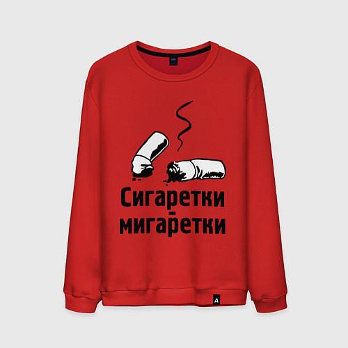 Мужской свитшот Сигаретки - мигаретки / Красный – фото 1