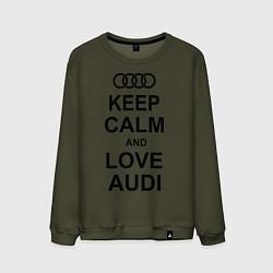Свитшот хлопковый мужской Keep Calm & Love Audi цвета хаки — фото 1