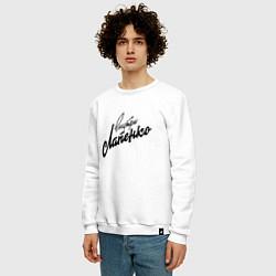 Свитшот хлопковый мужской Внутри Лапенко цвета белый — фото 2