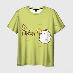 Мужская 3D-футболка с принтом I'm Molang, цвет: 3D, артикул: 10105892003301 — фото 1