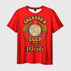 Футболка мужская Сделано в 1966 СССР цвета 3D — фото 1