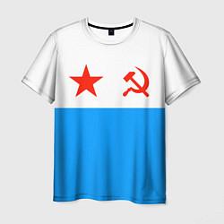 Футболка мужская ВМФ СССР цвета 3D — фото 1