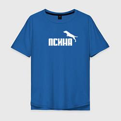 Футболка оверсайз мужская Псина-пума цвета синий — фото 1