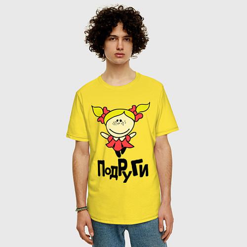Мужская футболка оверсайз Подруги навеки / Желтый – фото 3