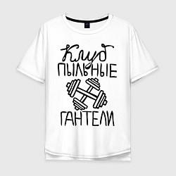 Мужская удлиненная футболка с принтом Клуб «Пыльные гантели», цвет: белый, артикул: 10017849505753 — фото 1