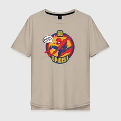 Футболка оверсайз мужская Go Spidey! цвета миндальный — фото 1