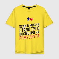 Футболка оверсайз мужская Если в жизни стало туго цвета желтый — фото 1