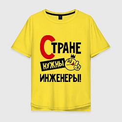 Футболка оверсайз мужская Стране нужны инженеры! цвета желтый — фото 1