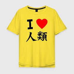 Футболка оверсайз мужская Я люблю человечество! цвета желтый — фото 1