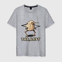 Мужская хлопковая футболка с принтом Так, блэт, цвет: меланж, артикул: 10132746100001 — фото 1