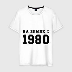 Футболка хлопковая мужская На Земле с 1980 цвета белый — фото 1