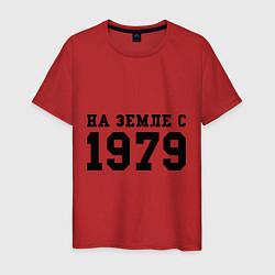 Футболка хлопковая мужская На Земле с 1979 цвета красный — фото 1
