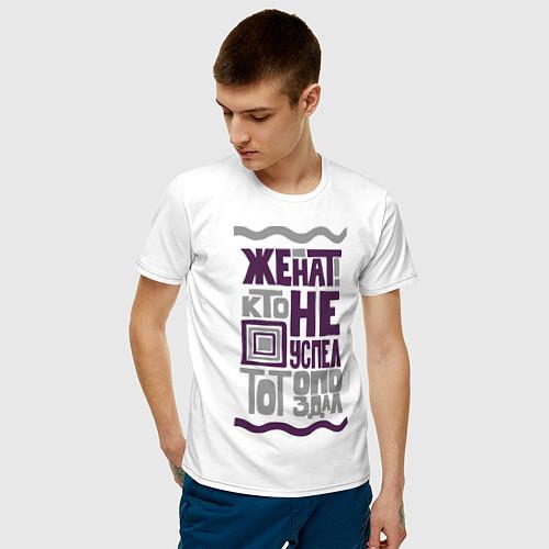 Мужская футболка I am married / Белый – фото 3