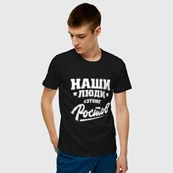 Футболка хлопковая мужская Наши Люди: Ростов цвета черный — фото 2