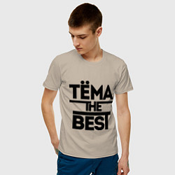 Футболка хлопковая мужская Тёма the best цвета миндальный — фото 2
