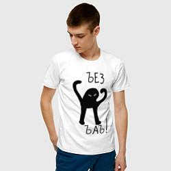 Футболка хлопковая мужская БЕЗ БАБ СЪУКА! цвета белый — фото 2